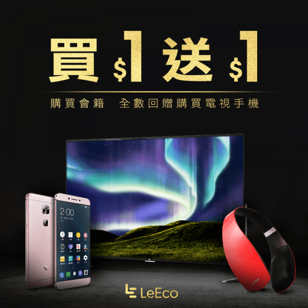 leeco-hk-19-sep-promotion-2