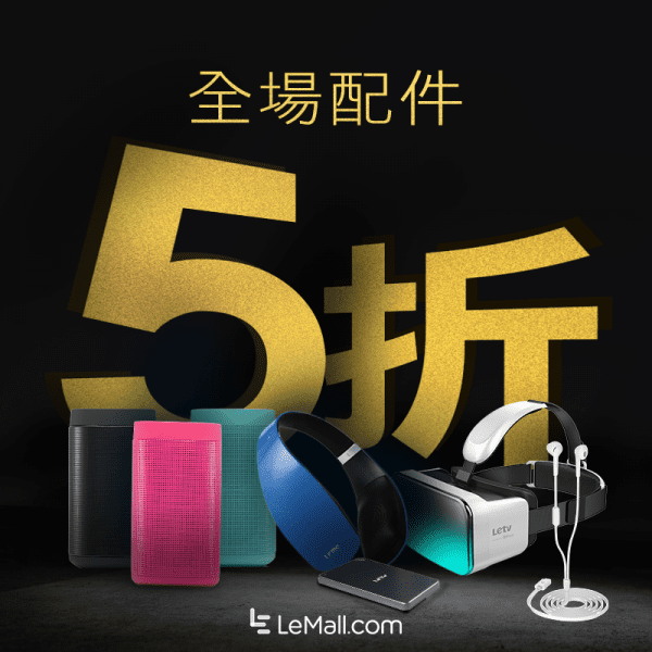 leeco-hk-19-sep-promotion-5