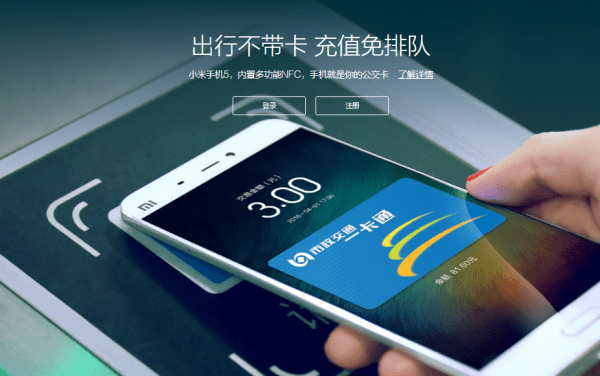 mi-pay-announced-in-china