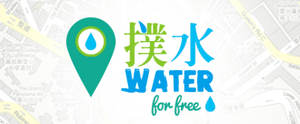 water-for-free