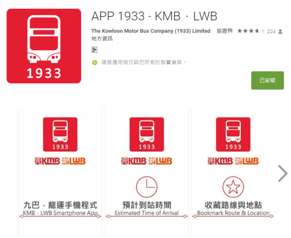 android-apps-kmb-lwb-app-1933