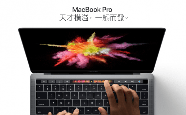 apple-macbook-pro-2016-announced-with-touch-bar-and-touch-id