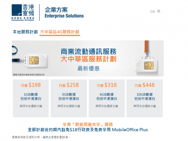 hkbn-china-mobile-plan-commerical-plan-announced-1