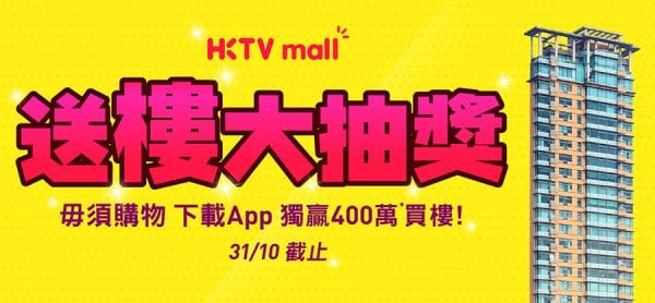 hktvmall-lucky-draw-free-house-1
