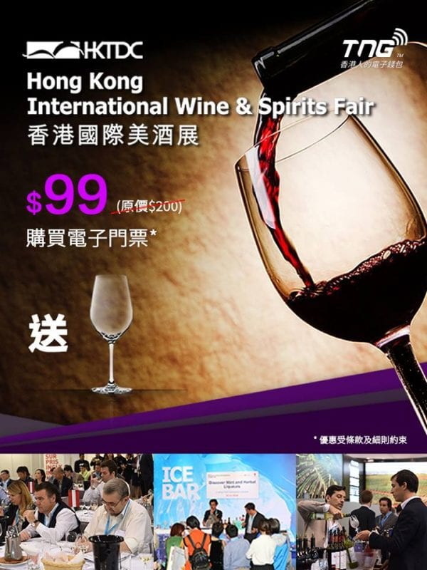 hong-kong-international-wine-and-spirits-fair-2016-tng-99-entry