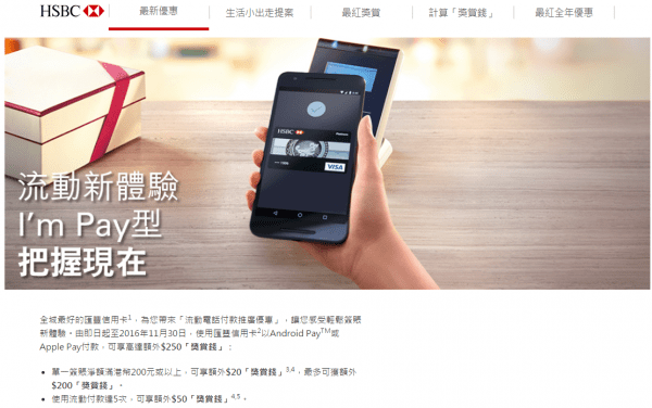 hsbc-android-pay