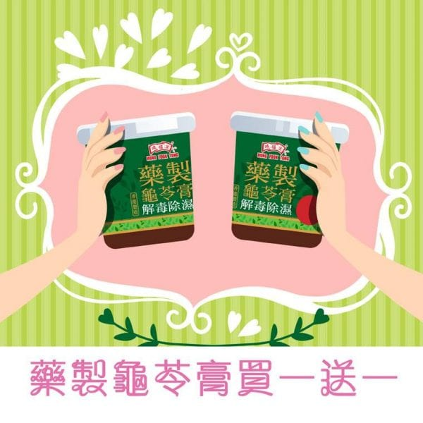 hung-fook-tong-buy-1-get-one-free