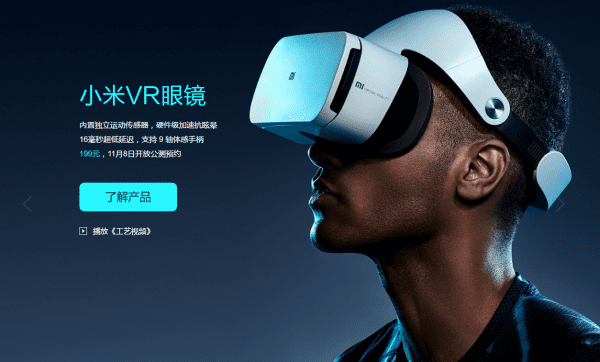mi-vr-announced-rmb-199