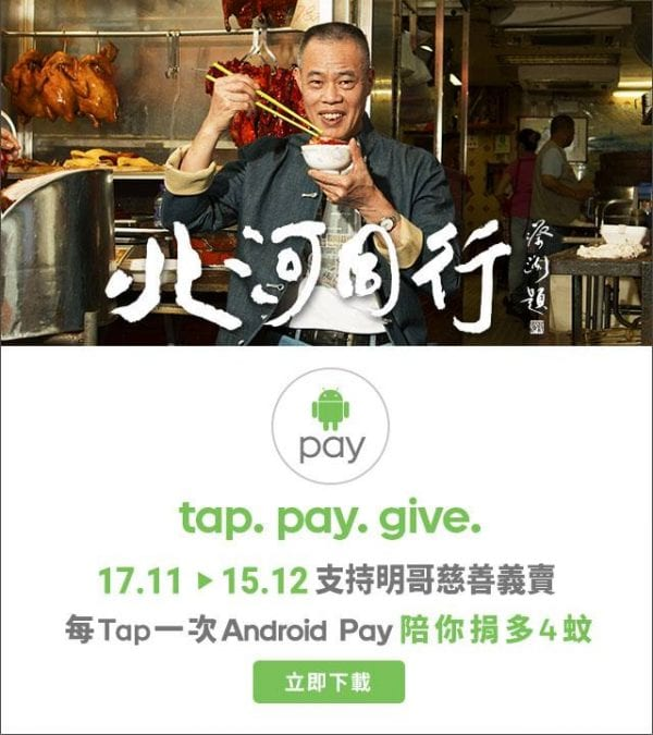 android-pay-support-ming-gor