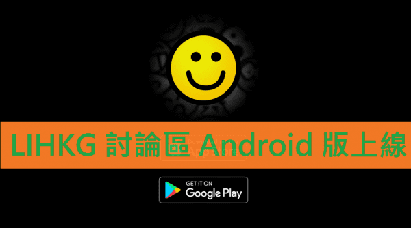 lihkg-android-app-available-for-download