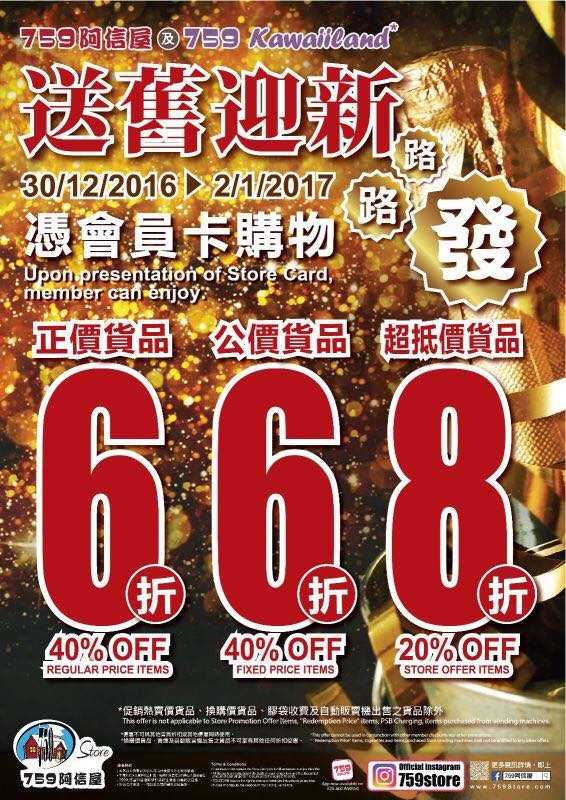 759-store-new-year-668