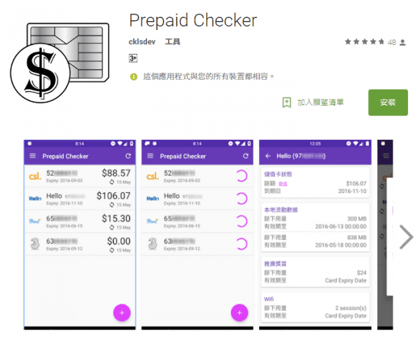 android-apps-prepaid-checker