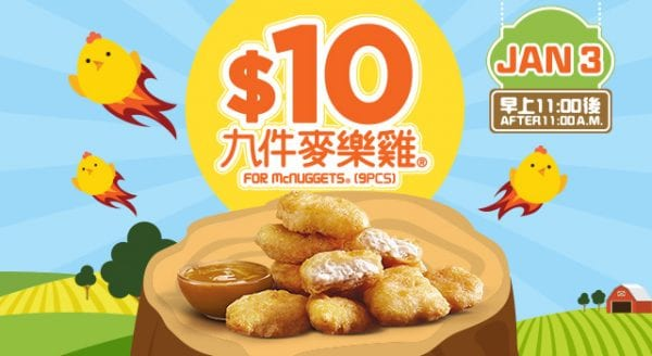 mcdonald-day-day-offer-10prise-2017