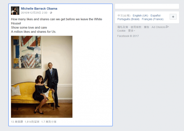 michelle-barrack-obama-want-likes-and-shares-before-leaving-the-white-house