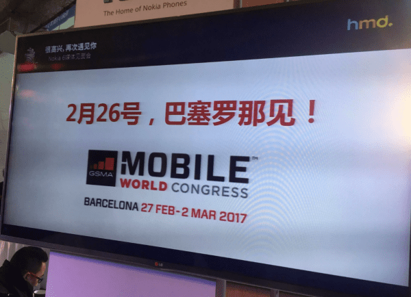 nokia-hmd-attend-mwc-2017-announce-more-phones-on-26-feb-2