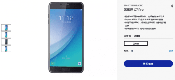 samsung-galaxy-c7-pro-china